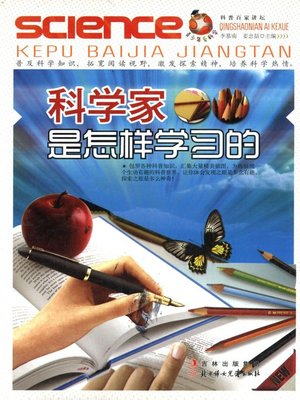 cover image of 科学家是怎样学习的(Learning Methods of Scientists)