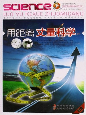 cover image of 用距离丈量科学(Science is Measured by Distance)