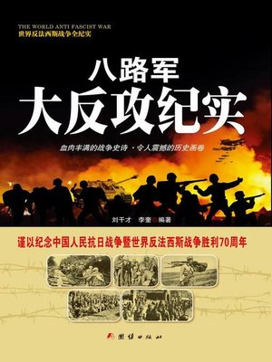 cover image of 八路军大反攻纪实(Documentary of the Eighth Route Army's Counterattack)