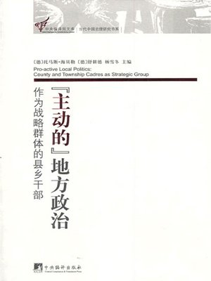 "cover image of ""主动的""地方政治:作为战略群体的县乡干部 (Pro-Active Local Politics: County and Township Cadres As Strategic Group)"