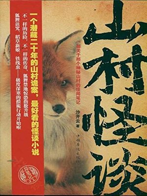 cover image of 山村怪谈 (Unbelievable stories in village)