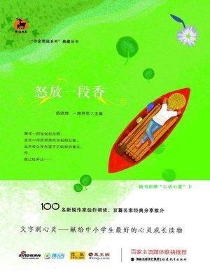 cover image of 怒放一段香