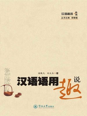 cover image of 汉语语用趣说 (Interesting Stories about Chinese pragmatics)