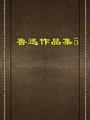 cover image of 鲁迅作品集(五)(Collection of Lu Xun's Works (V))