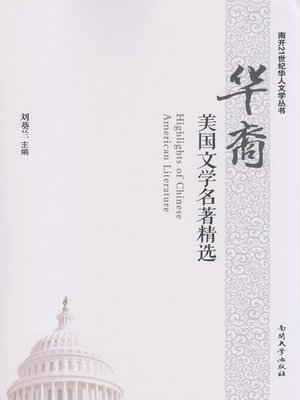 cover image of 华裔美国文学名著精选(Selected Works of Chinese American Writers )