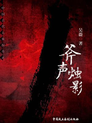 cover image of 斧声烛影
