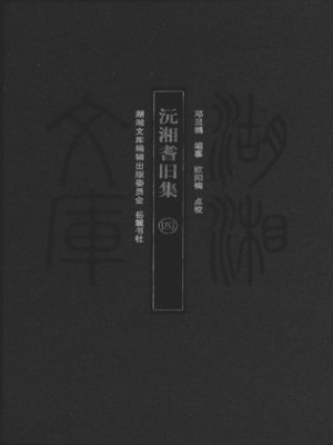 cover image of 沅湘耆旧集四 (A Collection of the Respected in Hunan IV)