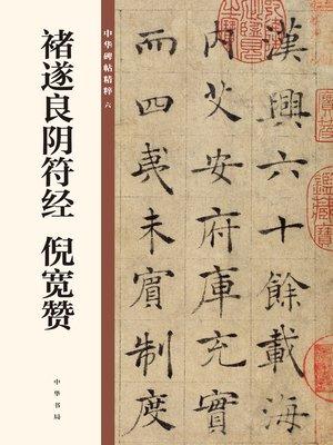 cover image of 褚遂良阴符经 倪宽赞 中华碑帖精粹