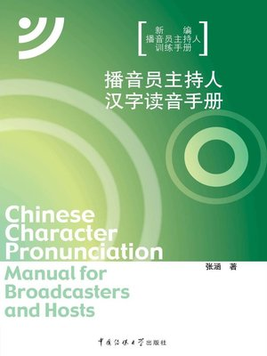 cover image of 播音员主持人汉字读音手册(Pronunciation Manual for Announcer and Host)