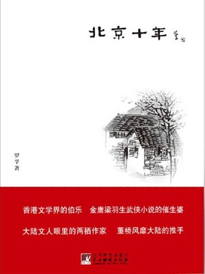 cover image of 北京十年 (A Decade in Beijing)