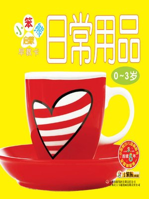 cover image of 日常用品(Daily Supplies)