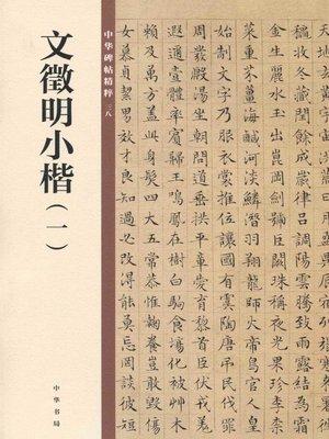 cover image of 文徵明小楷(一)——中华碑帖精粹