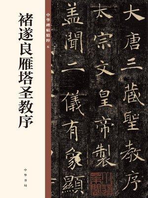 cover image of 褚遂良雁塔圣教序 中华碑帖精粹