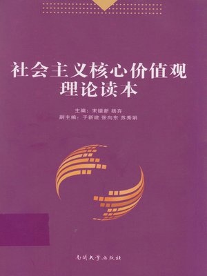 cover image of 社会主义核心价值观理论读本(Thesis of Socialist Core Values)