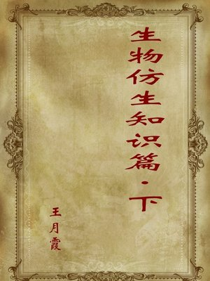 cover image of 生物仿生知识篇(下) (Chapter of Biomimetic Knowledge II)