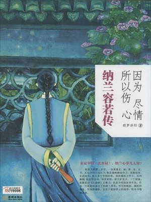 cover image of 因为尽情,所以伤心 (Sad because of Deep Love)