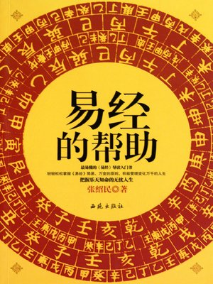 cover image of 易经的帮助(The Book of Changes' Help)