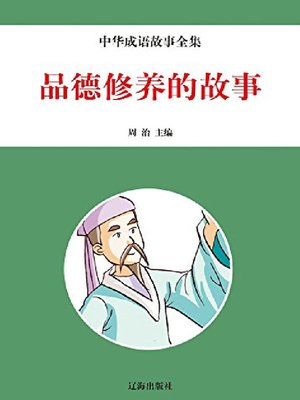 cover image of 品德修养的故事