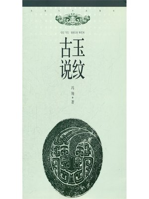 cover image of 古玉说纹.纹饰应用篇 (Strip in Ancient Jade: Application of Emblazonry)
