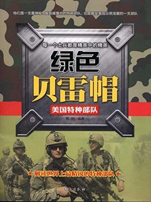 cover image of 绿色贝雷帽 (Green Beret)