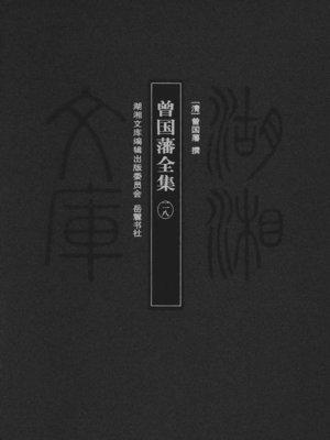 cover image of 曾国藩全集二八 (Complete Works of Zeng Guofan XXVIII)