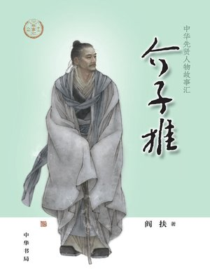cover image of 介子推--中华先贤人物故事汇