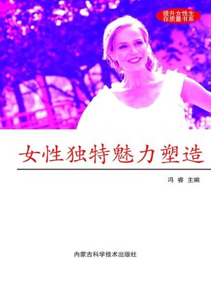 cover image of 打造女性(To Create Woman)