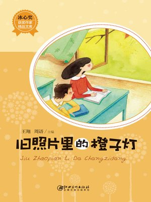 cover image of 旧照片里的橙子灯