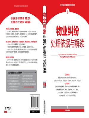 cover image of 物业纠纷处理依据与解读 (Legal Criterions and Interpretations on Solving Property Management Disputes)