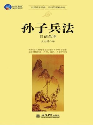 cover image of 孙子兵法白话全译 (Colloquial Complete Translation of the Art of War)