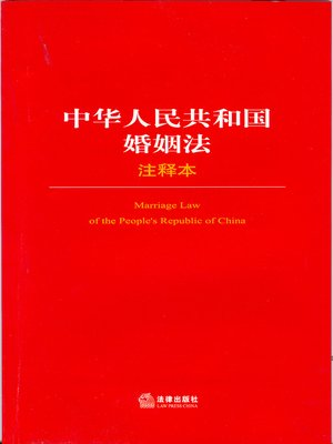 cover image of 中华人民共和国婚姻法注释本 (Annotated Edition of Marriage Law of the People's Republic of China)