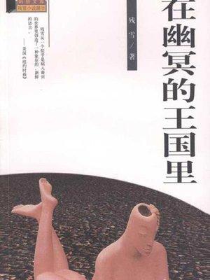 cover image of 在幽冥的王国里 (NetherWorld))