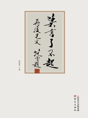 cover image of 莫言了不起 (The Great Mo Yan )