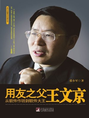 cover image of 用友之父王文京:从软件作坊到软件大王 (Father of Yonyou, Wang Wenjing: from Software Workshop to Software king)