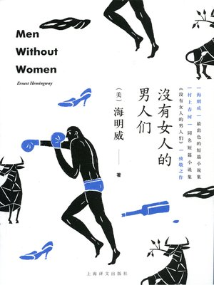 cover image of 没有女人的男人们 (Men without Women)