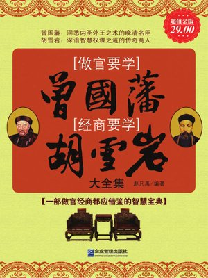 cover image of 做官要学曾国藩 经商要学胡雪岩大全集 (If Being an Official, Act as Guofan; if Doing Businesses, Act as Hu Xueyan - Collection)