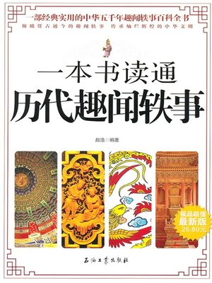 cover image of 一本书读通历代趣闻轶事 (One Book to Know Anecdotes for Ages )