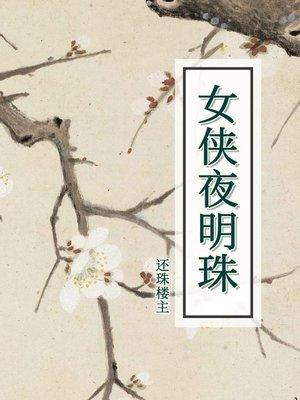 cover image of 女侠夜明珠