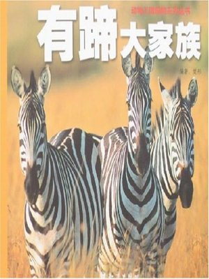 cover image of 有蹄大家族(A Large Family with Hoof)