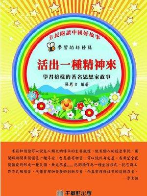 cover image of 活出一種精神來