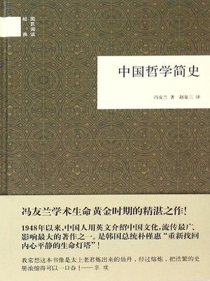 cover image of 中国哲学简史 (A Short History of Chinese Philosophy)