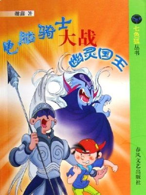 cover image of 电脑骑士大战幽灵国王(Computer Knight Fights with Ghost King)