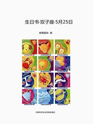 cover image of 生日书·双子座·5月25日 (A Book About Birthday · Gemini · May 25)