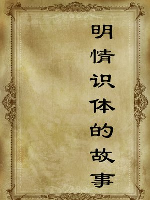 cover image of 明情识体的故事(Stories of Understanding of Feeling and Having a Good Sense of Discipline)