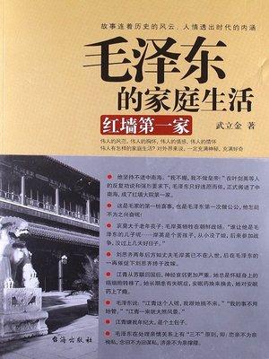cover image of 毛泽东的家庭生活 (Mao Zedong's Family Life)