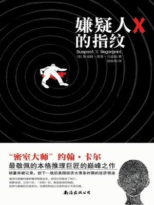 cover image of 嫌疑人的指纹 (Suspect Fingerprint)