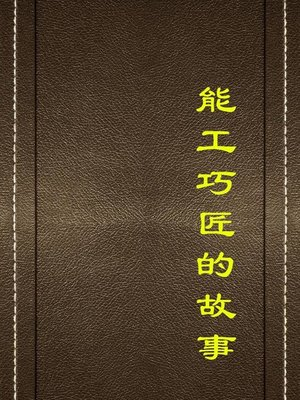 cover image of 能工巧匠的故事(Stories of Smart Craftsmen)