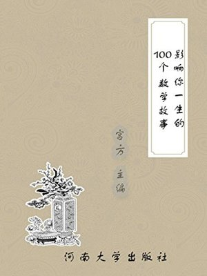 cover image of 影响你一生的100个数学故事 (100 Stories of Mathematics Inspiring You for Life)