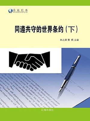 cover image of 同遵共守的世界条约(下)