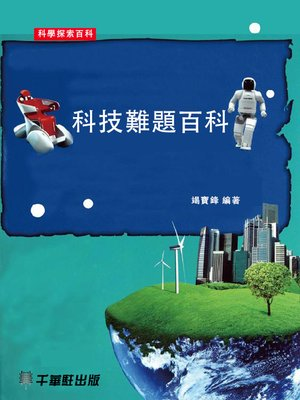 cover image of 科技難題百科